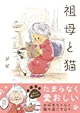 祖母と猫 (MFCジーンピクシブシリーズ)