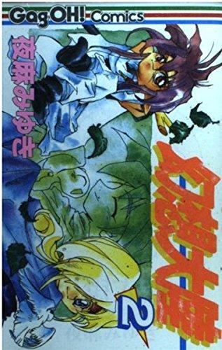 幻想大陸 (2) (ギャグ王コミックス)の詳細を見る