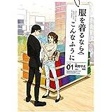 Amazon.co.jp: 服を着るならこんなふうに(1)<服を着るならこんなふうに> (カドカワデジタルコミックス) 電子書籍: 縞野やえ, MB: Kindleストア