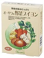 オーサワの野菜ブイヨン(8袋入) (1箱)
