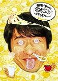 寺門ジモンの常連めし~奇跡の裏メニュー~ メニュー3 [DVD]の画像