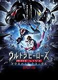 ウルトラヒーローズ THE LIVE アクロバトル クロニクル2016 ~心の絆~[DVD]