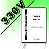 VIPER (バイパー) 330V 取付・取扱説明書 日本語マニュアル