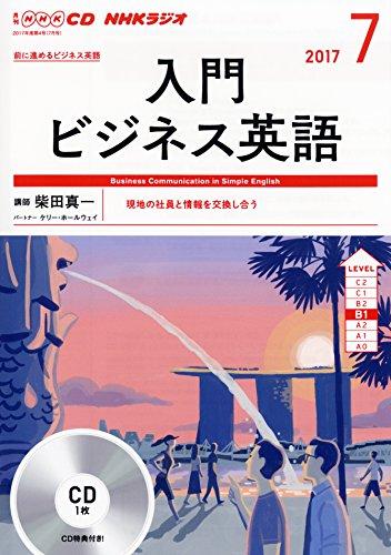 NHK CD ラジオ 入門ビジネス英語 2017年7月号 (語学CD)