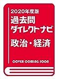 上・中級公務員試験 過去問ダイレクトナビ 政治・経済 2020年度