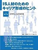 IS人材のためのキャリア形成のヒント 第2巻~ISプロフェッショナル紹介編