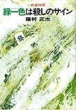 緑一色は殺しのサイン―麻雀推理 (1977年)