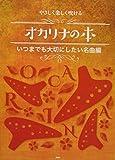 やさしく楽しく吹けるオカリナの本【いつまでも大切にしたい名曲編】 (楽譜)