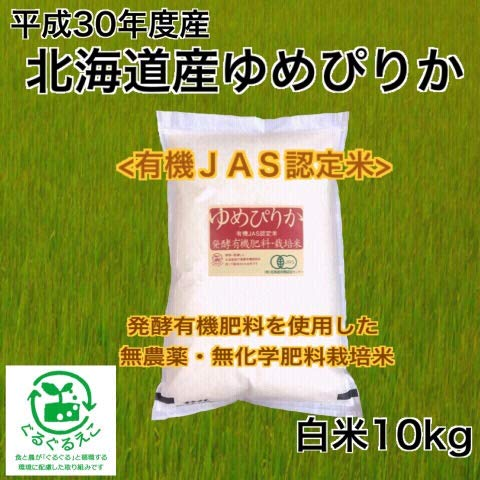 【30年度産】【有機JAS認定米.無農薬.無化学肥料】ゆめぴりか 白米 10kg【北海道産】