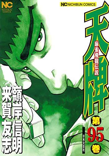 天牌(95) (ニチブンコミックス)