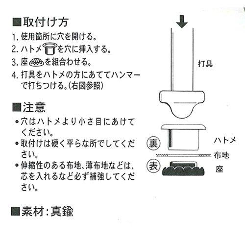 カネエム ハトメ・6mm(504銅ブロンズ)