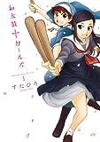 和太鼓†ガールズ(1) (アクションコミックス(月刊アクション))