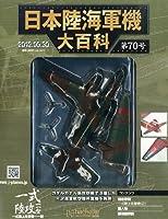 日本陸海軍機大百科 2012年 5/30号 [分冊百科]