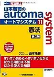 司法書士 山本浩司のautoma system (11) 憲法 第3版