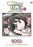 マコちゃん絵日記 6 (FLOW COMICS)