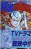 将太の寿司 13 (少年マガジンコミックス)