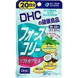 DHC フォースコリーソフトカプセル 20日分 40粒