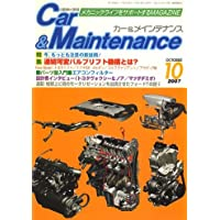 Car&Maintenance (カーアンドメインテナンス) 2007年 10月号 [雑誌]