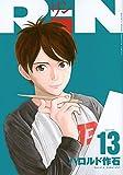 RiN(13) (KCデラックス 月刊少年マガジン)