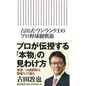 古田式・ワンランク上のプロ野球観戦術 (朝日新書)