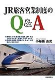 JR旅客制度のQ&A