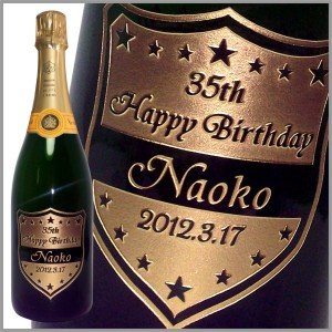 名入れ シャンパン ワイン 名前入り 誕生日 プレゼント 結婚祝い ギフト 【ヴーヴクリコ イエローラベル 750ml】