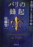 パリの蜂起 小説フランス革命 2 (集英社文庫)
