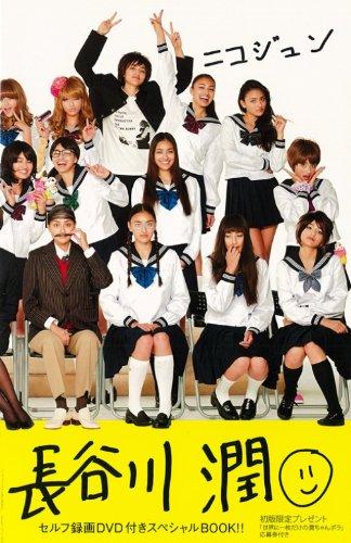 ニコジュン(DVD付き)