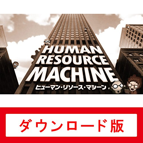 ヒューマンリソースマシーン|オンラインコード版【Nintendo Switch 年末年始インディーゲーム スタンプカー...