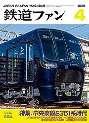鉄道ファン 2018年 04月号 [雑誌]