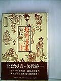 北斎漫画 (1973年)