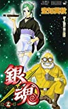 銀魂-ぎんたま- 17 (ジャンプコミックス)
