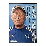 【サッカー練習法DVD】鈴木政一の育成理論 クリエイティブでアグレッシブな攻撃サッカーとは