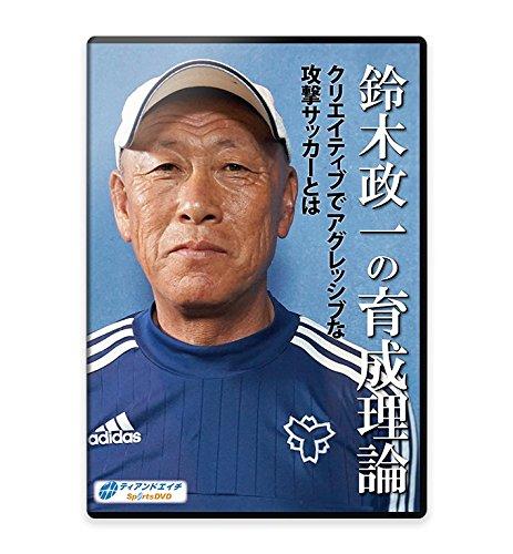 サッカー練習法DVD鈴木政一の育成理論 クリエイティブでアグレッシブな攻撃サッカーとは