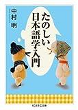 たのしい日本語学入門 (ちくま学芸文庫)
