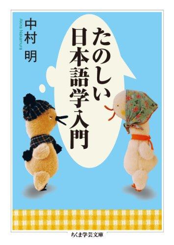 たのしい日本語学入門 (ちくま学芸文庫)の詳細を見る