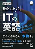 CD付 BeNative! ITの英語