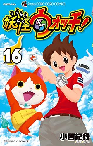 妖怪ウォッチ(16) (てんとう虫コミックス)...