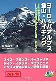ヨーロッパアルプス 登山・ハイキング ニースからウィーン……4000m級から易しいコースまで 310コース 改訂2版 (登山シリーズ) 画像