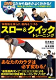 体脂肪を減らす筋肉をつける スロー&クイックトレーニング(DVD付)