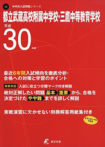 都立武蔵野高校附属中学校・三鷹中等教育学校 H30年度用 過去6年分収録 (中学別入試問題シリーズJ4)