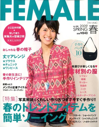 FEMALE (フィーメイル) 2009年 04月号 [雑誌]
