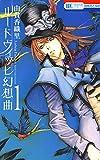 ルードヴィッヒ幻想曲 1 ルードヴィッヒ革命 (花とゆめコミックス)
