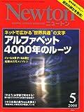 Newton (ニュートン) 2008年 05月号 [雑誌]