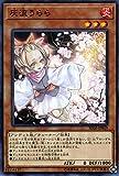 遊戯王カード 灰流うらら(ノーマル) ソウルバーナー(SD35) | ストラクチャーデッキ チューナー・効果モンスター 炎属性 アンデット族 ノーマル