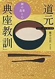 道元「典座教訓」 禅の食事と心 ビギナーズ 日本の思想 (角川ソフィア文庫)