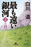 最も遠い銀河<2>春 (幻冬舎文庫)