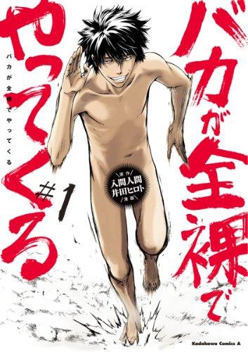 バカが全裸でやってくる(1)バカが全裸でやってくる (角川コミ・・・