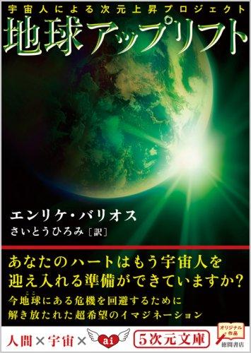 地球アップリフト—宇宙人による次元上昇プロジェクト (5次元文庫)
