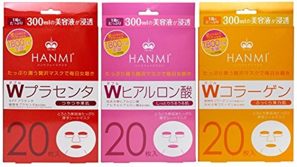 口径ほめる吐くMIGAKI ハンミフェイスマスク プラス Wプラセンタ×1個 プラス Wヒアルロン酸×1個 プラス Wコラーゲン×1個 各20枚入 3個セット